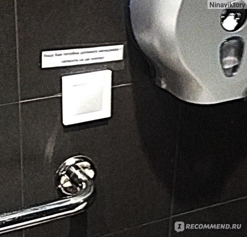 Туалет Макдональдс в Ашане, вызов менеджера