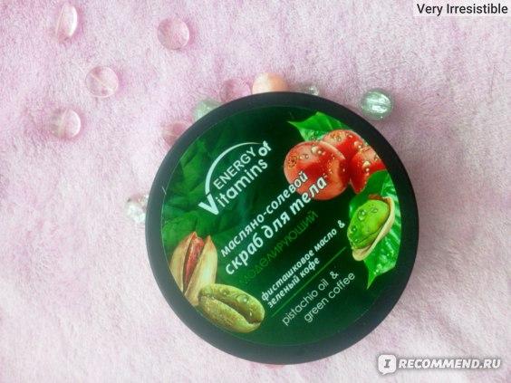 """Скраб для тела Energy of vitamins Масляно-солевой для тела моделирующий """"Фисташковое масло & зеленый кофе"""" фото"""