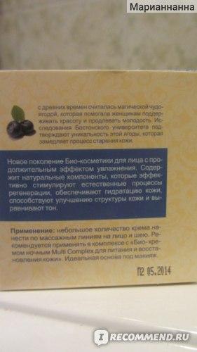 Крем для лица Markell Natural Line для питания и восстановления кожи Multi Complex фото