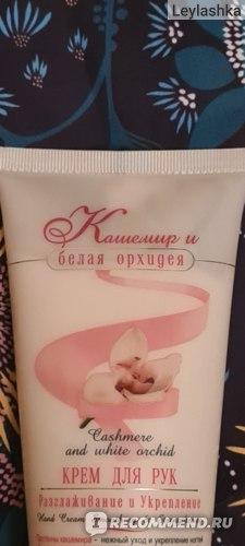 """Крем для рук  Белита-Витэкс """"Кашемир и белая орхидея"""" фото"""