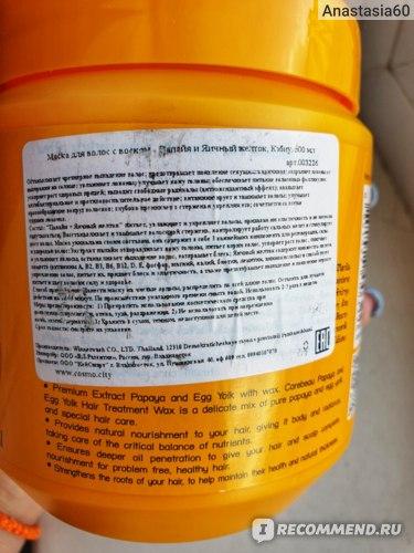 Маска для волос Carebeau восстанавливающая с папайей и яйцом