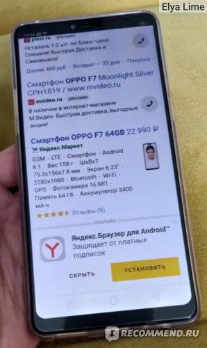 Мобильный телефон Oppo F7 фото