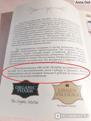 Шампунь Organic Pharm Pharma Detox фото