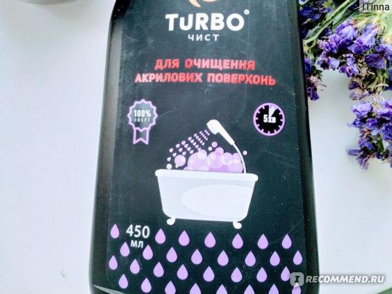 Средство для чистки Turbo акриловых поверхностей  фото