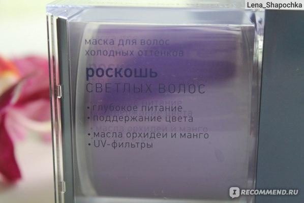 Маска для волос Estel LUXURY COOL BLOND HAUTE COUTURE отзыв