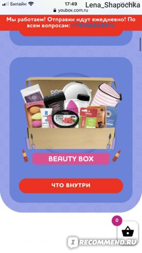 Сайт youbox.com.ru сервис случайных подарков, сюрпризатор YOUBOX  фото