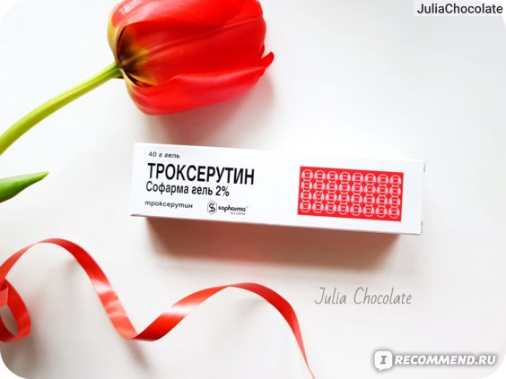 Гель Софарма Троксерутин