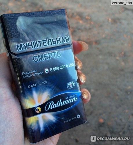 Купить сигареты ротманс дыня электронная сигарета одноразовая купить самара