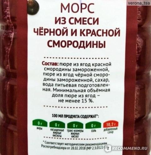 Морс ВкусВилл / Избёнка Из смеси чёрной и красной смородины фото
