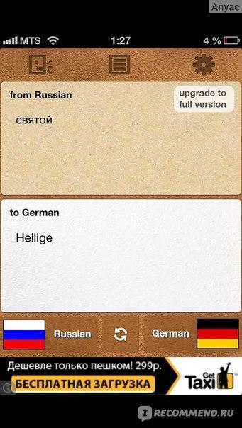 Всегда под рукой переводчик со множеством иностранных языков.