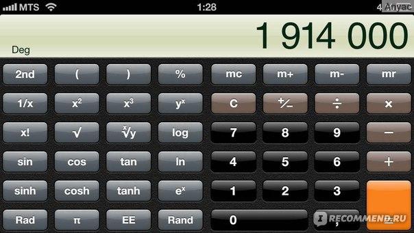 Для того, чтобы получить такой расширенный калькулятор, нужно всего лишь перевернуть Айфон.