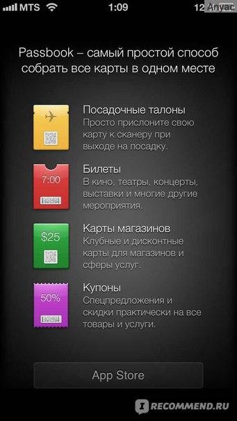 То самое приложение Passbook, которое точно пригодится в Европе или Америке. К сожалению, малополезное в России.