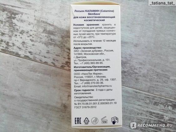 "Лосьон для кожи восстанавливающий ООО ""НаноТек Фарма"" Каламин (Calamine) SkinSave® фото"