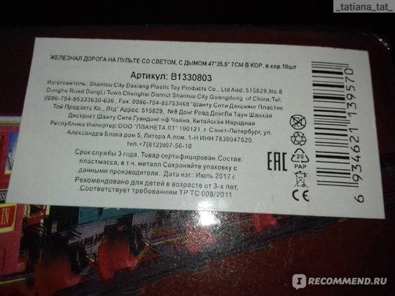 Шанту Сити Даксиянг Пластик Той Продактс Ко., Лтд Железная дорога на пульте со светом Артикул: 1330803 фото