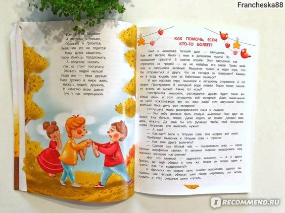 Энциклопедия добрых дел. Сказки для малышей. Елена Ульева