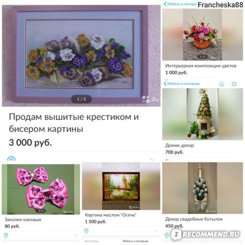 0afd9fc228f3a Avito.ru» - бесплатные объявления - «Самые необычные объявления ...
