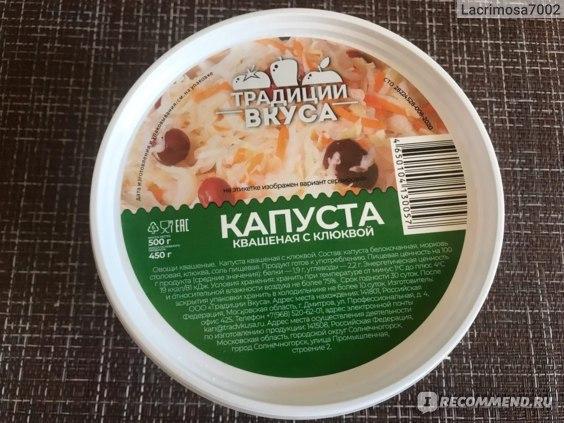 Закуска Традиции вкуса Капуста квашеная с клюквой фото