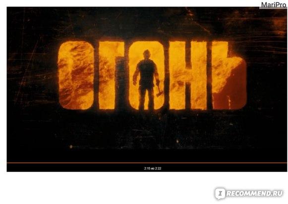 Огонь (2020, фильм) фото