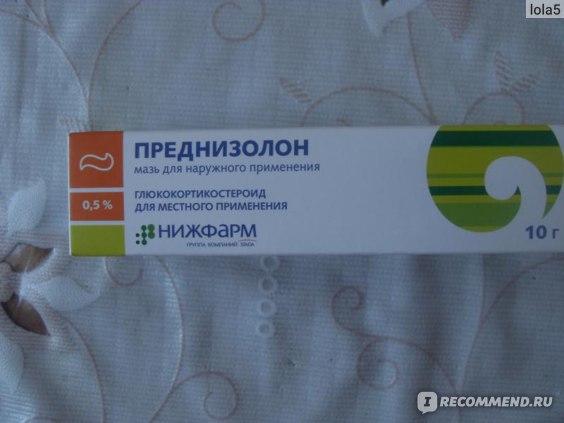 Гормональные препараты Нижфарм Преднизолон фото