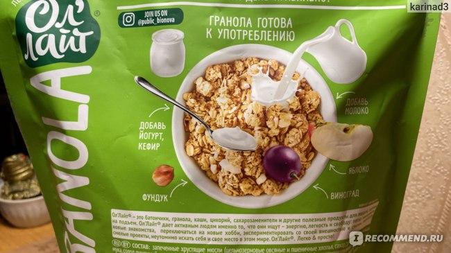 Мюсли Ол Лайт Гранола с фруктами и орехами фото