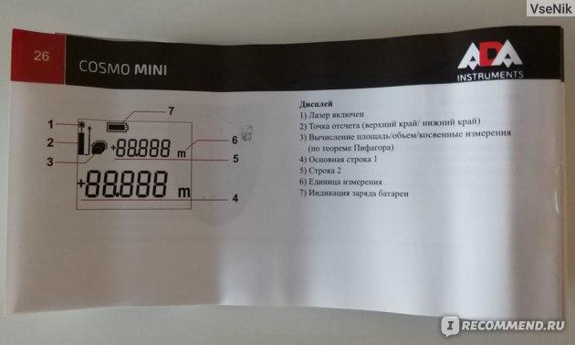 ADA Cosmo Mini irecommend инструкция
