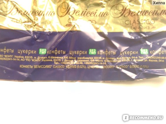 Конфеты без ГМО