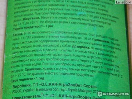 Шампунь для собак O.L.KAR-АгроЗооВет-Сервис Аристократ с экстрактом подорожника