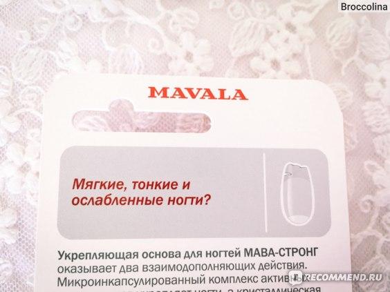 Укрепляющее средство для ногтей Mavala Mava-Strong фото