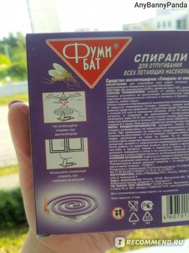 Спирали Фумибат Для отпугивания всех летающих насекомых фото