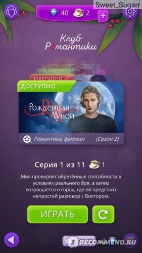 Компьютерная программа Romance club (Клуб романтики) фото