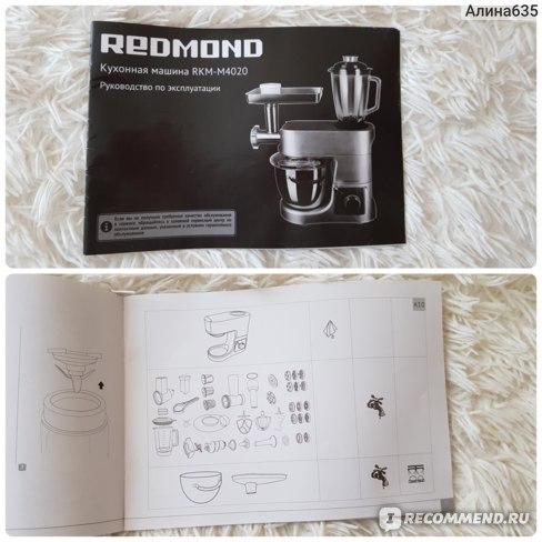 Кухонная машина Redmond RKM-M4020 фото