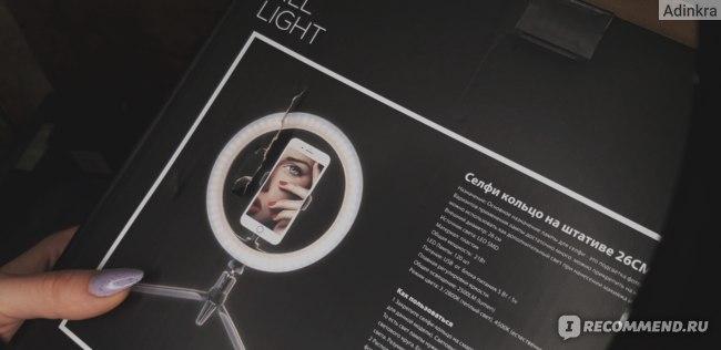 Кольцевая лампа Raygood