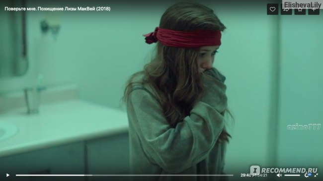 """""""Поверьте мне. Похищение Лизы Маквей"""" 2018"""