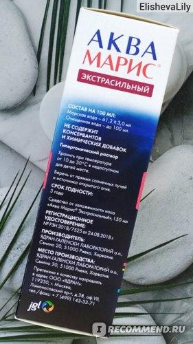 Спрей назальный Аква Марис Экстрасильный 150мл