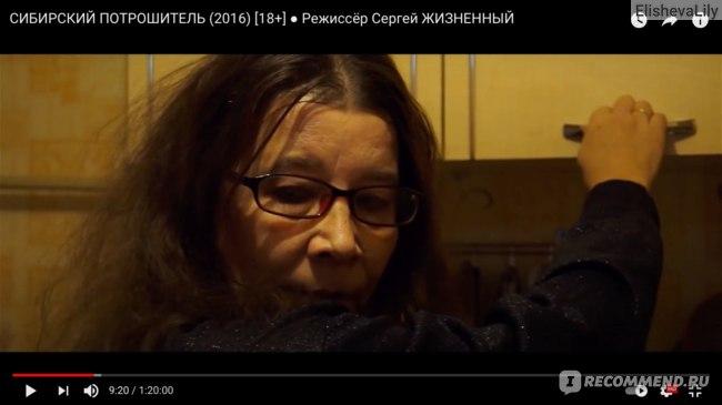 Сибирский потрошитель, 2016