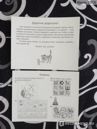 Airis-Press Развивающие карточки IQ Найди половинку  фото