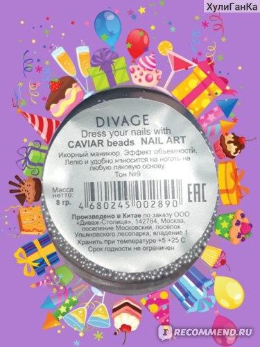 Набор для дизайна ногтей DIVAGE CAVIAR beads. Nail Art декоративный бисер для икорного маникюра фото