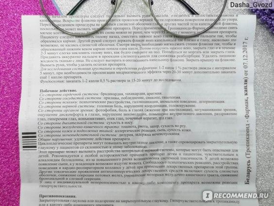 Капли для глаз Тропикамид, противопоказания и побочные эффекты