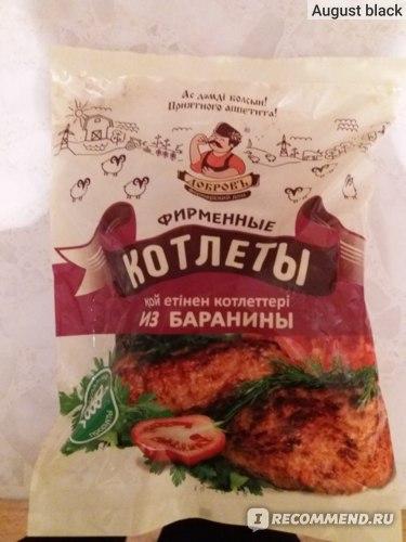 Котлеты ДОБРОВЪ из баранины (фирменные) фото