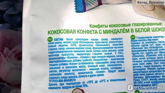 Конфеты ВИВАЛЬ Кокос с миндалем в шоколадной глазури фото