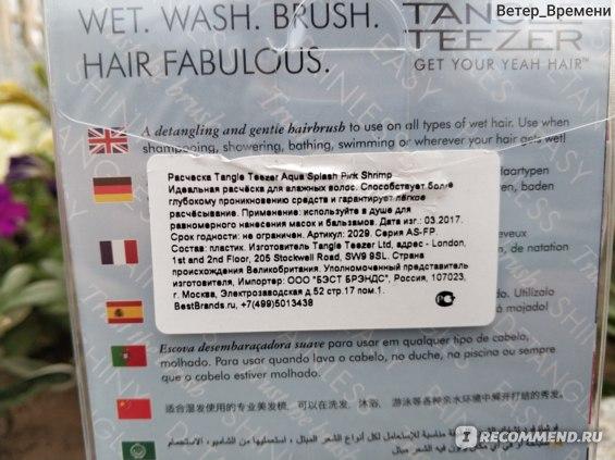 Щетка для волос TANGLE TEEZER Aqua Splash