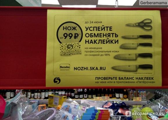 """Сайт  nozhi.5ka.ru - акция """"Серьёзно о ножах"""" в Пятёрочке фото"""