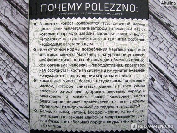 """Кокосовые чипсы """"Polezzno"""", необжаренные"""