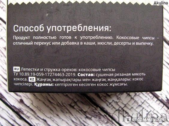 """Кокосовые чипсы """"Polezzno"""", необжаренные (способ употребления, состав)"""