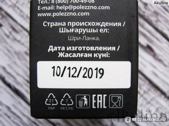 """Кокосовые чипсы """"Polezzno"""", необжаренные (дата изготовления)"""