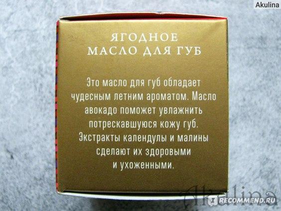 """Ягодное масло для губ """"Мануфактура """"ДОМ ПРИРОДЫ"""" (описание)"""