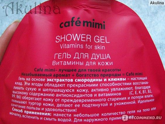 Гель для душа Cafe Mimi Витамины для кожи - экстракты смородины и клюквы