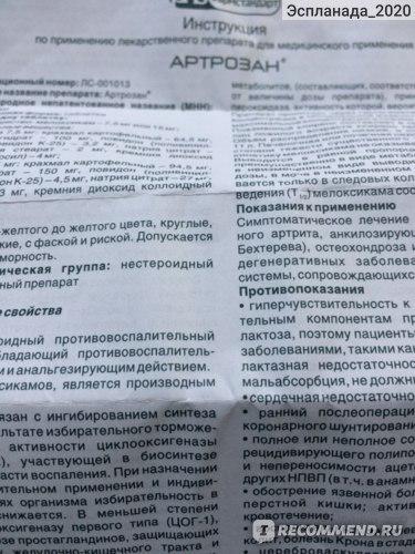 Болеутоляющие средства Фармстандарт  АРТРОЗАН фото