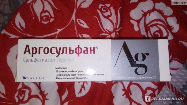 Мазь для наружного применения   Аргосульфан фото