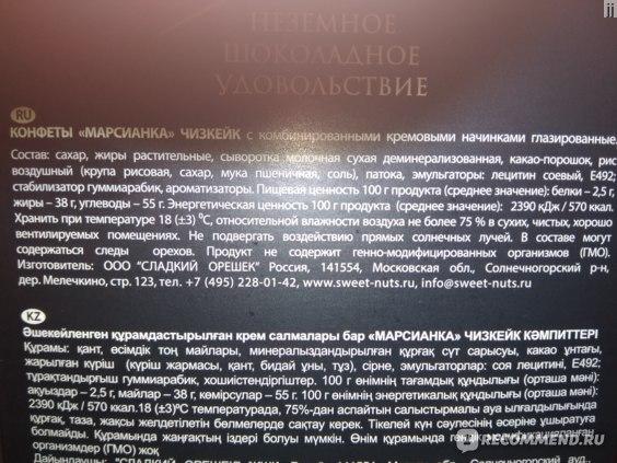 """Конфеты ООО """"Сладкий Орешек"""" Марсианка чизкейк фото"""